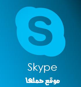 تحميل برنامج سكايب Download Skype 2020 مكالمة مجانية تطبيق الدردشة