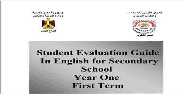 تحميل دليل تقويم الطالب لغة انجليزية للصف الأول الثانوي ترم أول