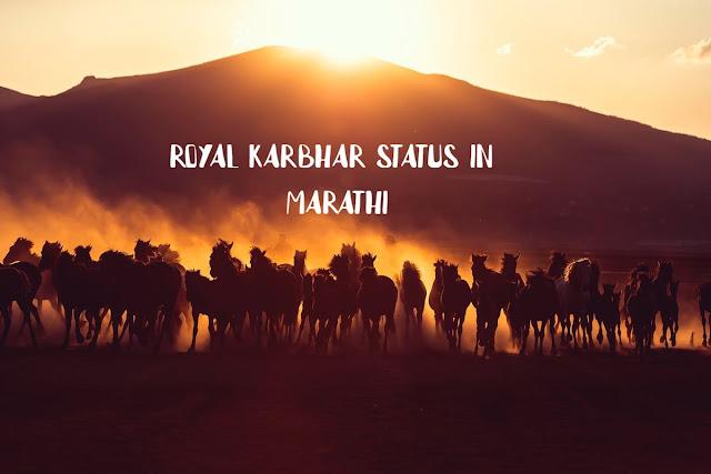 royal karbhar status marathi
