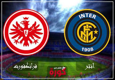 بث مباشر مباراة انتر ميلان وفرانكفورت اليوم