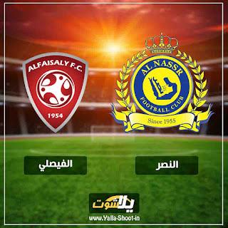 بث مباشر مشاهدة مباراة النصر والفيصلي اليوم 10-1-2019 في الدوري السعودي