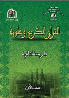 كتاب القرآن الكريم الصف الاول ثانوي السودان