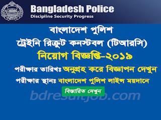 Bangladesh Police Trainee Recruitment Constable (TRC) Circular 2019