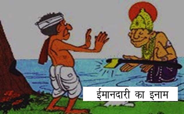 ईमानदारी का इनाम | Positive story in hindi