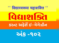 Gujarati current affairs magazine vidhyashakti ank-102