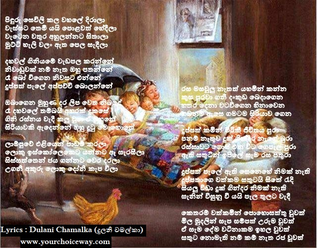 Palpathe Wathkama Song Lyrics - පැල්පතේ වත්කම ගීතයේ පද පෙළ
