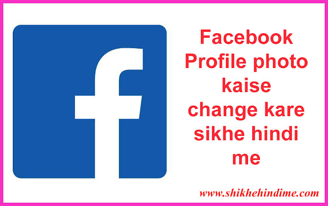 Facebook Profile Photo Kaise Change Kare