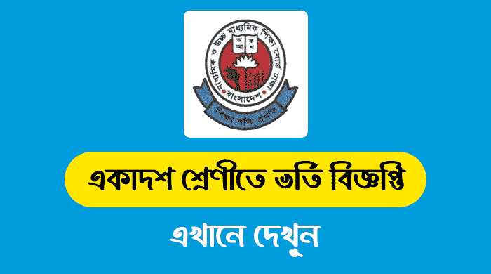 XI Admission Circular 2020, Application Porcess and Latest News
