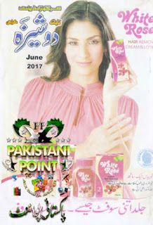Dosheeza Digest June 2017