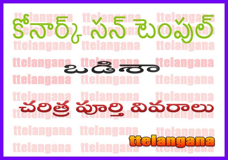 కోనార్క్ సన్ టెంపుల్ చరిత్ర పూర్తి వివరాలు