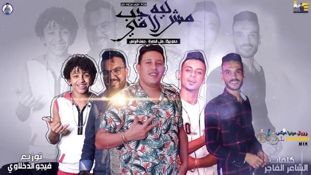 حمو بيكا - مهرجان ليه مش لاقي حب - MP3 - دندنها