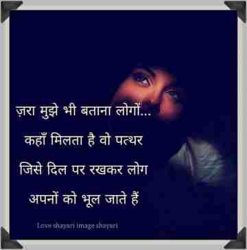 Girls ke liye very sad shayari image.