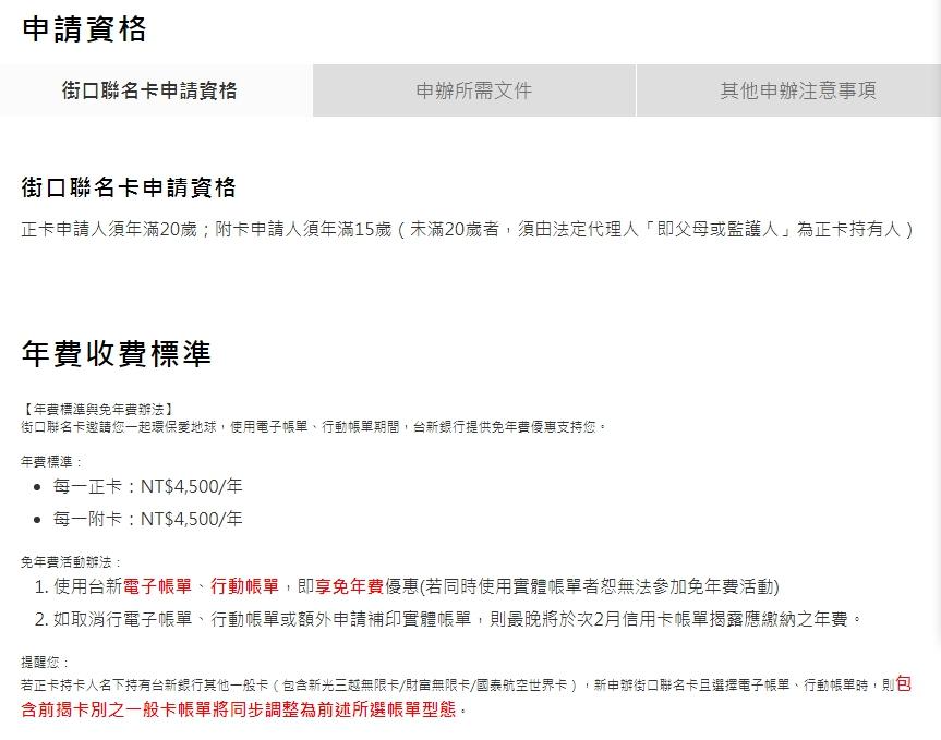 【臺新街口支付聯名卡】加油18%新神卡!MGM限時活動登場!(~2020/11/30)