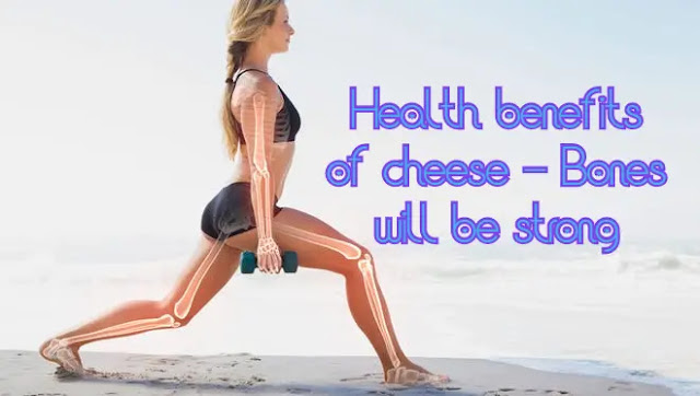 Health benefits of cheese - Bones will be strong