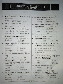 Karnataka Railway Recruitment Board(RRB) Exam New Model Questions with Answers &{GQ1} Questions for Compitative Exams for Karnataka Students 2021