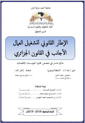 مذكرة ماستر: الإطار القانوني لتشغيل العمال الأجانب في القانون الجزائري PDF