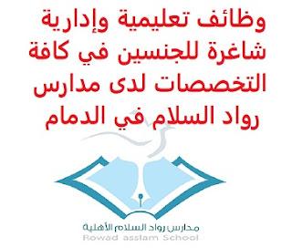 وظائف تعليمية وإدارية شاغرة للجنسين في كافة التخصصات لدى مدارس رواد السلام في الدمام saudi jobs تعلن مدارس رواد السلام, عن توفر وظائف تعليمية وإدارية شاغرة للجنسين في كافة التخصصات, للعمل لديها في الدمام وذلك للوظائف التالية: 1- معلمون ومعلمات لكافة المناهج المؤهل العلمي: بكالوريوس في مختلف التخصصات التعليمية الخبرة: غير مشترطة للتقدم إلى الوظيفة أرسل سيرتك الذاتية عبر الإيميل التالي jobs@rowadasalam.com 2- محصل (للرجال) المؤهل العلمي: دبلوم فأعلى في أي تخصص الخبرة: ثلاث إلى أربع سنوات من العمل في مجال التحصيل أن يكون عمر المتقدم للوظيفة بين 25 و 40 سنة. للتقدم إلى الوظيفة أرسل سيرتك الذاتية عبر الإيميل التالي info@rowadasalam.com أنشئ سيرتك الذاتية    أعلن عن وظيفة جديدة من هنا لمشاهدة المزيد من الوظائف قم بالعودة إلى الصفحة الرئيسية قم أيضاً بالاطّلاع على المزيد من الوظائف مهندسين وتقنيين محاسبة وإدارة أعمال وتسويق التعليم والبرامج التعليمية كافة التخصصات الطبية محامون وقضاة ومستشارون قانونيون مبرمجو كمبيوتر وجرافيك ورسامون موظفين وإداريين فنيي حرف وعمال
