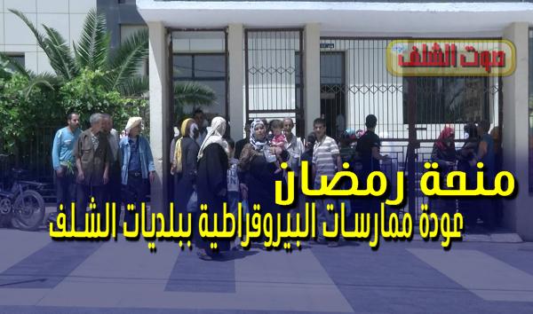 منحة رمضان ..عودة ممارسات البيروقراطية ببلديات الشلف