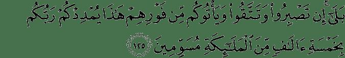 Surat Ali Imran Ayat 125