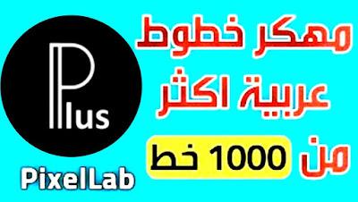 تطبيق بيكسلاب مهكر اكثر من 300 خط عربي مجاني