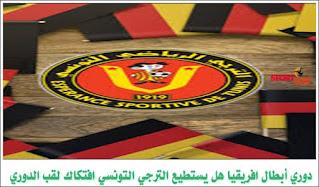 دوري أبطال افريقيا هل يستطيع الترجي التونسي افتكاك لقب الدوري