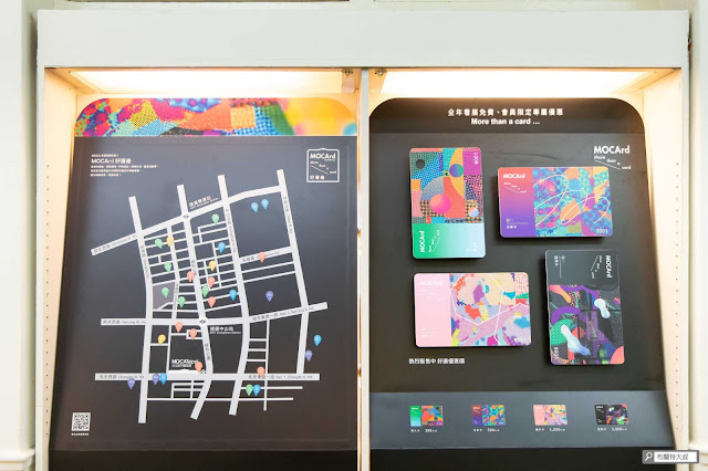【大叔生活】來台北當代藝術館,還有什麼有趣的? - 台北當代藝術館的鐵粉一定要有張魔卡 MOCArd