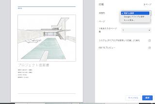 ソフトウェア不要で、PDFを簡単に分割して保存する方法