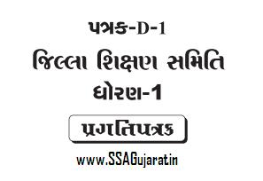 SCE Pragati_Patrak-D-1