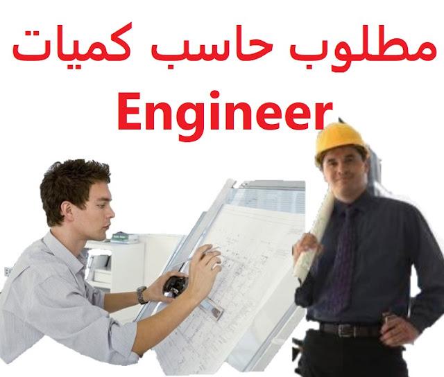 وظائف السعودية مطلوب حاسب كميات Engineer