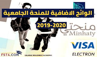 لوائح المنحة الاضافية في المغرب 2019 2020