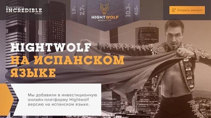 Новости от Hightwolf