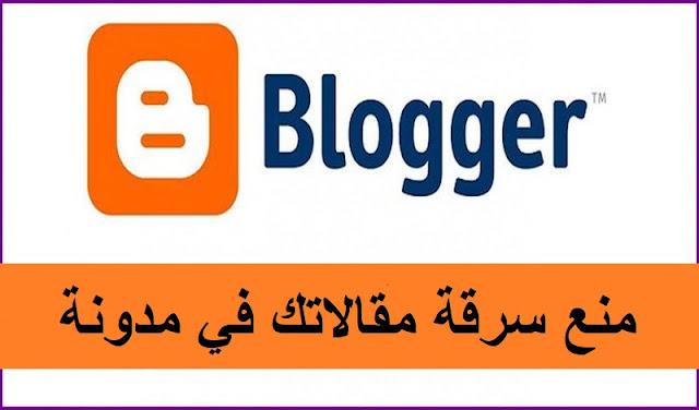 افضل طريقة  لمنع سرقة مقالاتك في مدونة بلوجر
