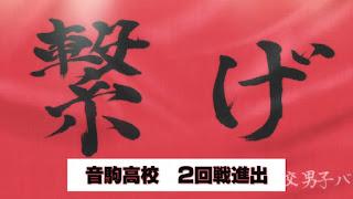 ハイキュー!! アニメ 春高 4期 12話 鮮烈 音駒高校 HAIKYU!!