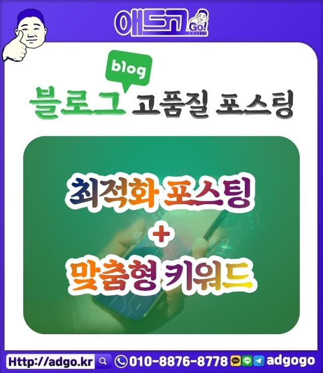 암남동구글블로그광고