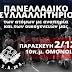 Πανελλαδικό παναναπηρικό συλλαλητήριο στις 2 Δεκεμβρίου στην Αθήνα