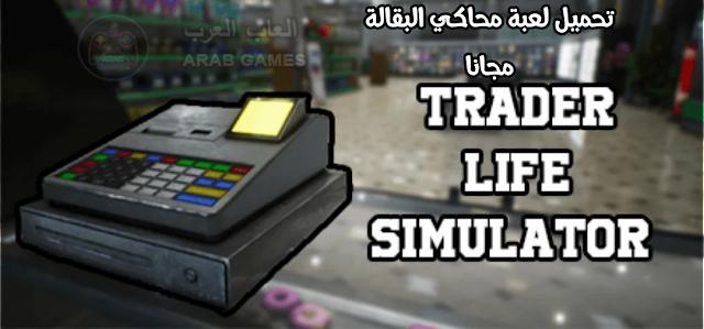 تنزيل لعبة محاكي البقالة Trader Life Simulator