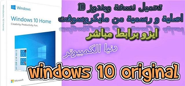 تحميل ويندوز 10,ويندوز 10,تحميل ويندوز 10 من الموقع الرسمي,كيفية تحميل ويندوز 10,تحميل ويندوز 10 2020,طريقة تحميل ويندوز 10,تحميل ويندوز 10 النسخة النهائية,تحميل ويندوز 10 النسخة الاصلية مجانا,تحميل ويندوز 10 عربي,كيفية تحميل ويندوز 10 النسخة النهائية والاصلية مجانا,تحميل ويندوز 10 من مايكروسوفت,تحميل ويندوز 10 النسخة الاصلية,تحميل ويندوز 10 iso,تثبيت ويندوز 10,تفعيل ويندوز 10,تحميل ويندوز 10 النسخة الاصلية مجانا 2015,تحميل ويندوز 10 مجانا للكمبيوتر,تحميل نسخة ويندوز 10,ويندوز 10 نسخة اصلية