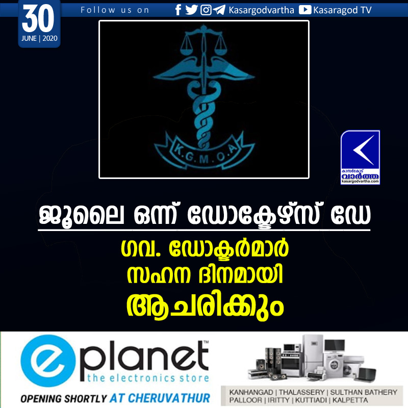 Kasaragod, Kerala, News, Patient's, Doctors, COVID-19, KGMOA conducting patience day on July 1st