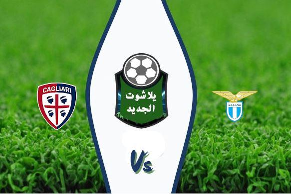 نتيجة مباراة لاتسيو وكالياري اليوم الخميس الموافق23 يوليو 2020 الدوري الإيطالي
