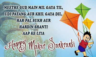Makar Sankranti Wishes Images 2020