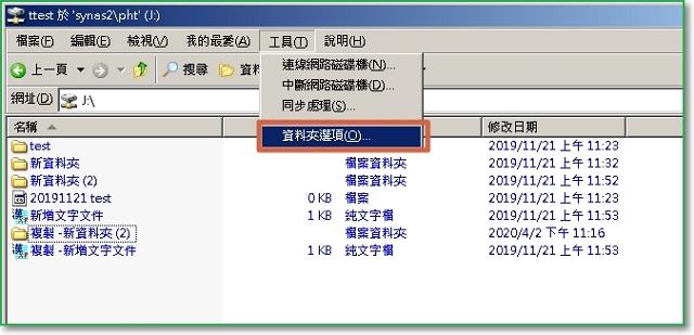 電腦中檔案和資料匣名稱變藍色 step1