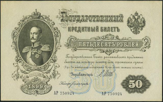 Russia 50 Rubles banknote 1899 Emperor Nicholas I