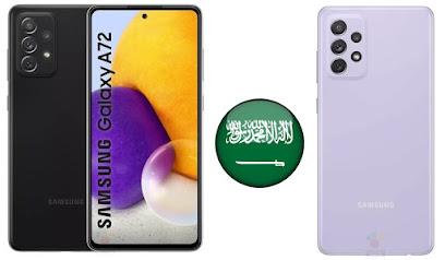 سعر هاتف سامسونج Galaxy A72 في السعودية
