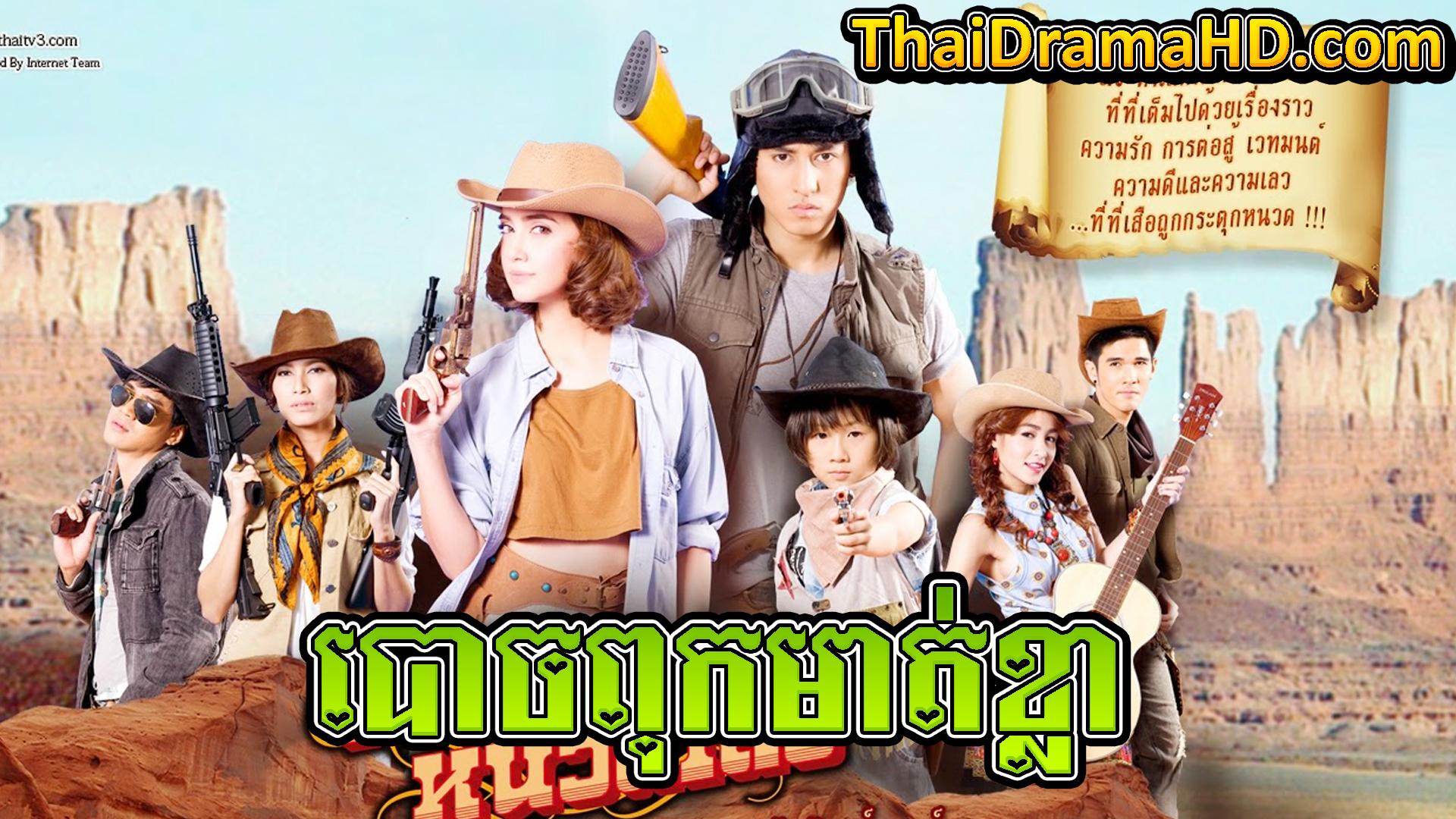 Boach Puk Moat Khla | Thai Drama | Khmer Movie | Phumikhmer | movie-khmer | video4khmer | khmotions | kolabkhmer | khmer drama | ksdrama | cookingtips | roscheat | khmertimeskh | khmerkomsan | phumi7 | merlkon | film2us | movie2kh | sweetdrama | khmercitylove | khreplay | tvb cambodia drama | ckh7 | srokthai | phumimedia | phumi8 | khmer avenue | khmer search | Soyo | khmerfans