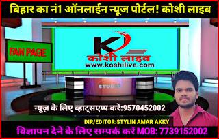 Koshi Live News