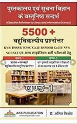 Librarian Book in Hindi