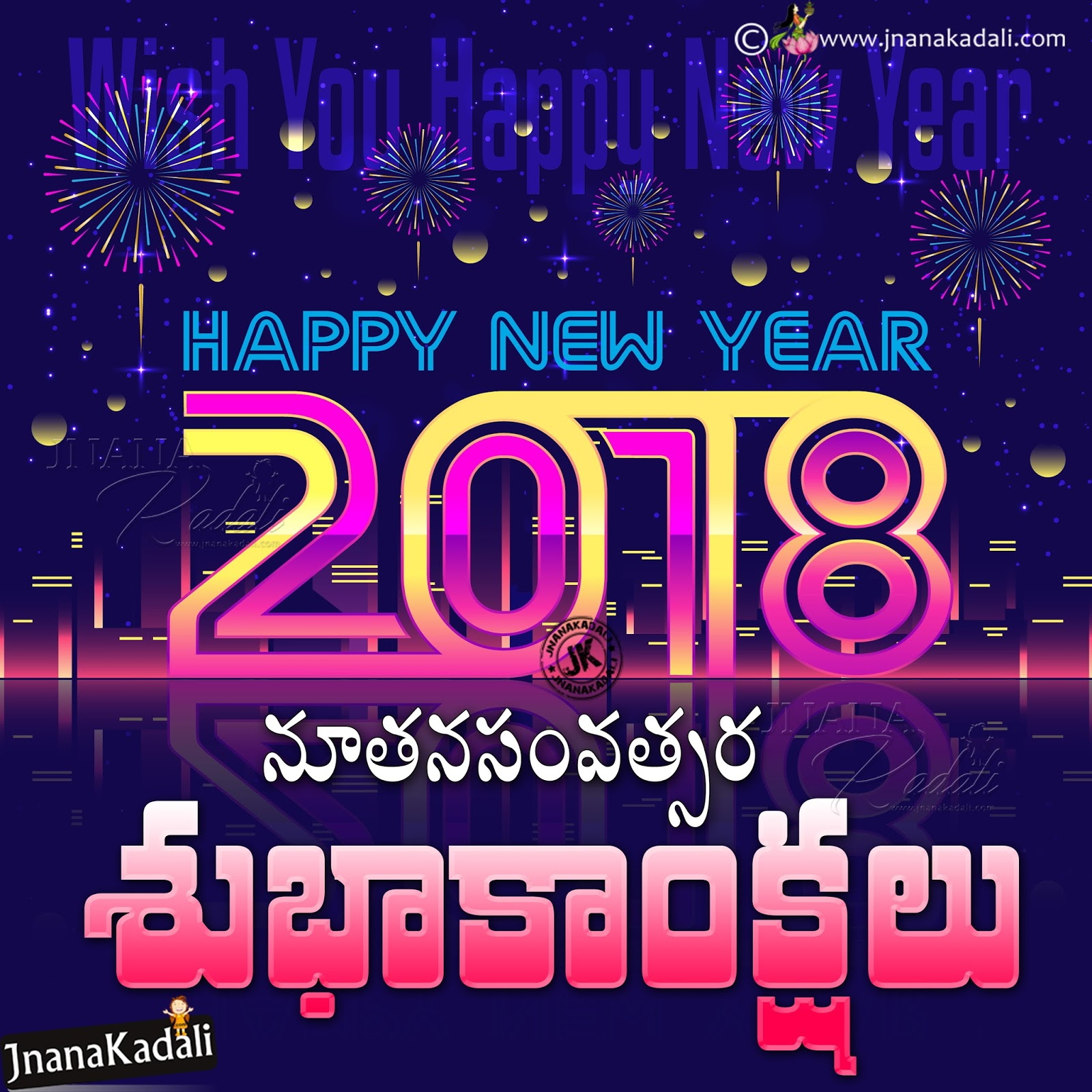 Happy New Year Latest Greetings Quotes In Telugu With