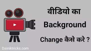 मोबाइल से वीडियो का बैकग्राउंड कैसे बदले ?