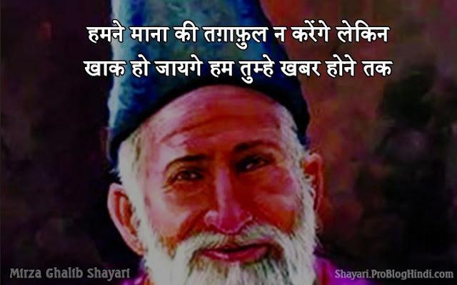 mirza ghalib shayari on death