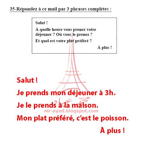 إجابات نماذج الوزارة 2019 في اللغة الفرنسية للثانوية العامة  French_scend_language_3sec-12
